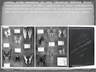 Университет А. М. Бутлеров окончил в 1849 г. со степенью кандидата за сочинен