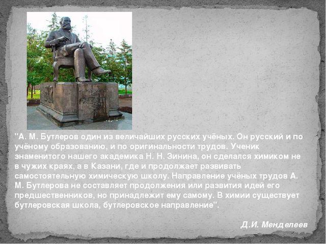 """""""А. М. Бутлеров один из величайших русских учёных. Он русский и по учёному о..."""