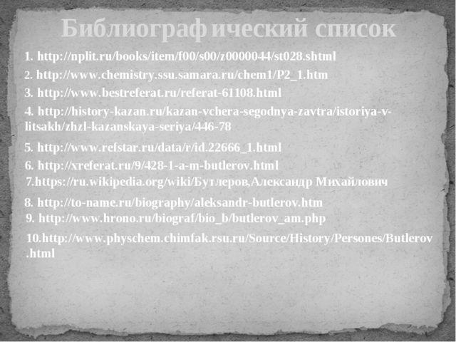 Библиографический список 1. http://nplit.ru/books/item/f00/s00/z0000044/st028...