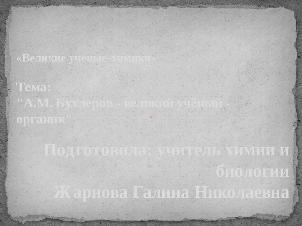 Подготовила: учитель химии и биологии Жарнова Галина Николаевна Клин - 2016...