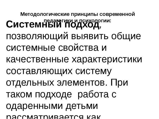 Методологические принципы современной педагогики и психологии: Системный под...