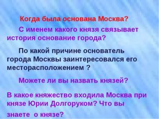 Когда была основана Москва? С именем какого князя связывает история основани