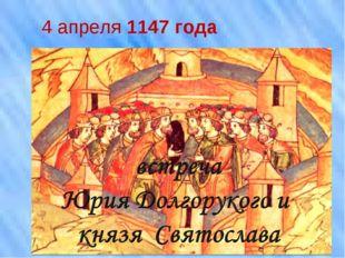 4 апреля 1147 года