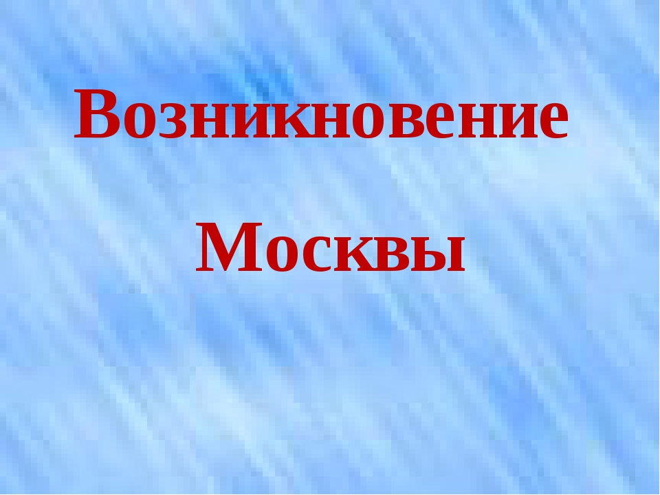 Возникновение Москвы