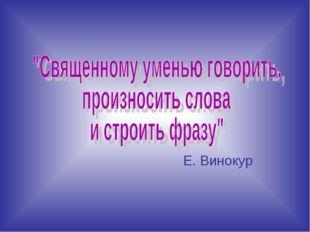 Е. Винокур