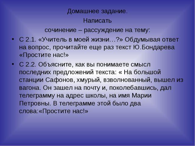 Домашнее задание. Написать сочинение – рассуждение на тему: С 2.1. «Учитель в...