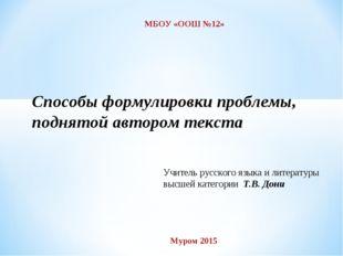 Способы формулировки проблемы, поднятой автором текста Учитель русского языка