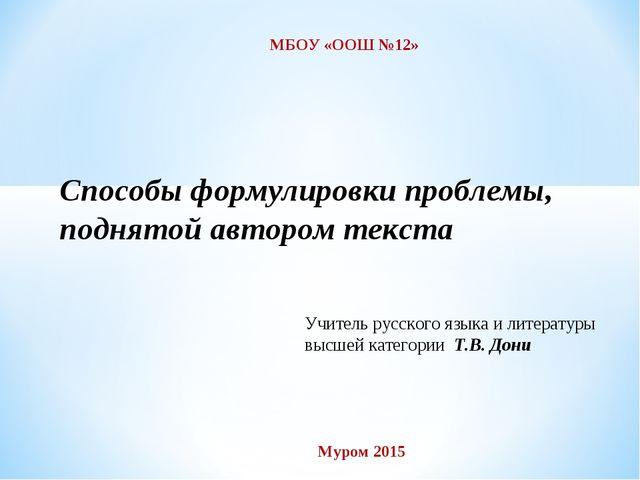 Способы формулировки проблемы, поднятой автором текста Учитель русского языка...