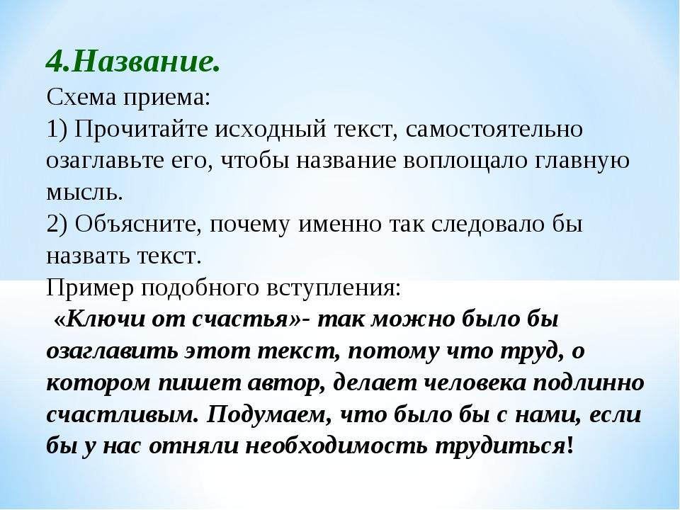 4.Название. Схема приема: 1) Прочитайте исходный текст, самостоятельно озагла...