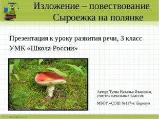 Презентация к уроку развития речи, 3 класс УМК «Школа России» Автор: Туева Н