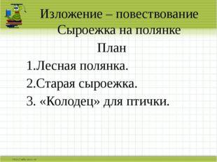 Изложение – повествование Сыроежка на полянке План 1.Лесная полянка. 2.Стара