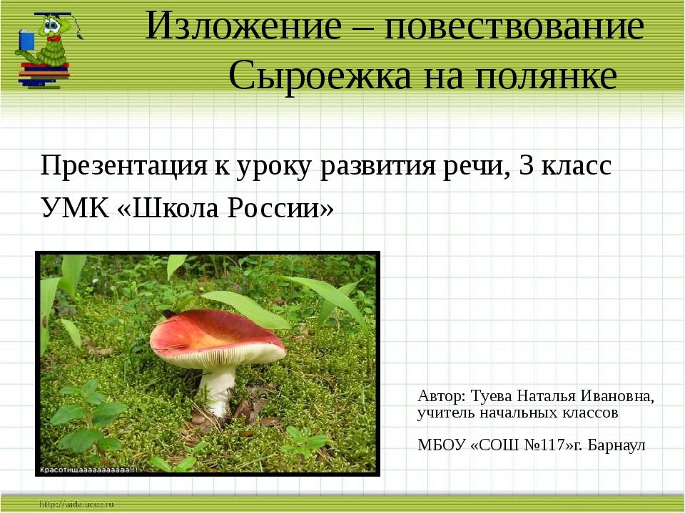 Презентация к уроку развития речи, 3 класс УМК «Школа России» Автор: Туева Н...
