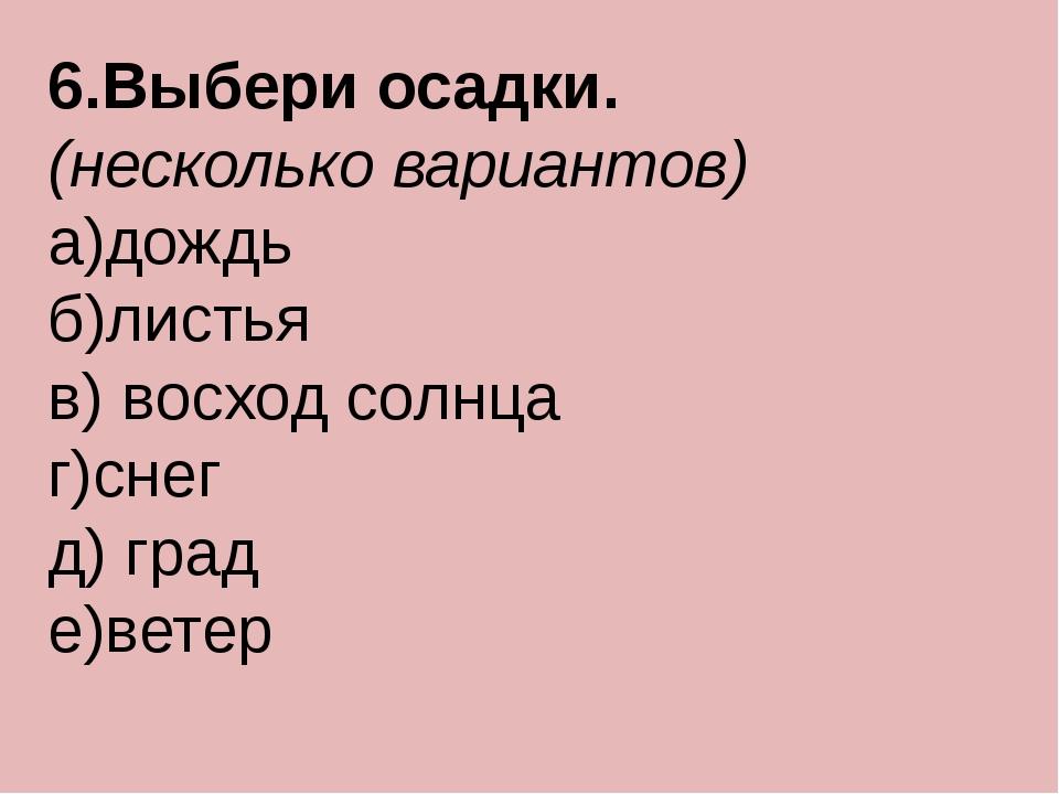 6.Выбери осадки. (несколько вариантов) а)дождь б)листья в) восход солнца г)сн...