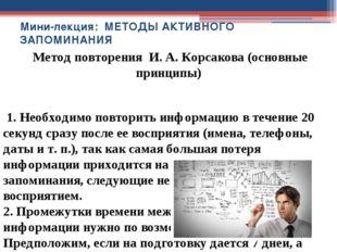 Мини-лекция: МЕТОДЫ АКТИВНОГО ЗАПОМИНАНИЯ Метод повторения И. А. Корсакова