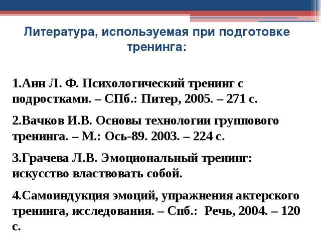 Литература, используемая при подготовке тренинга: 1.Анн Л. Ф. Психологический...