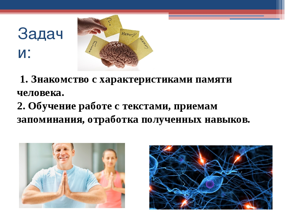Задачи: 1. Знакомство с характеристиками памяти человека. 2. Обучение работе...