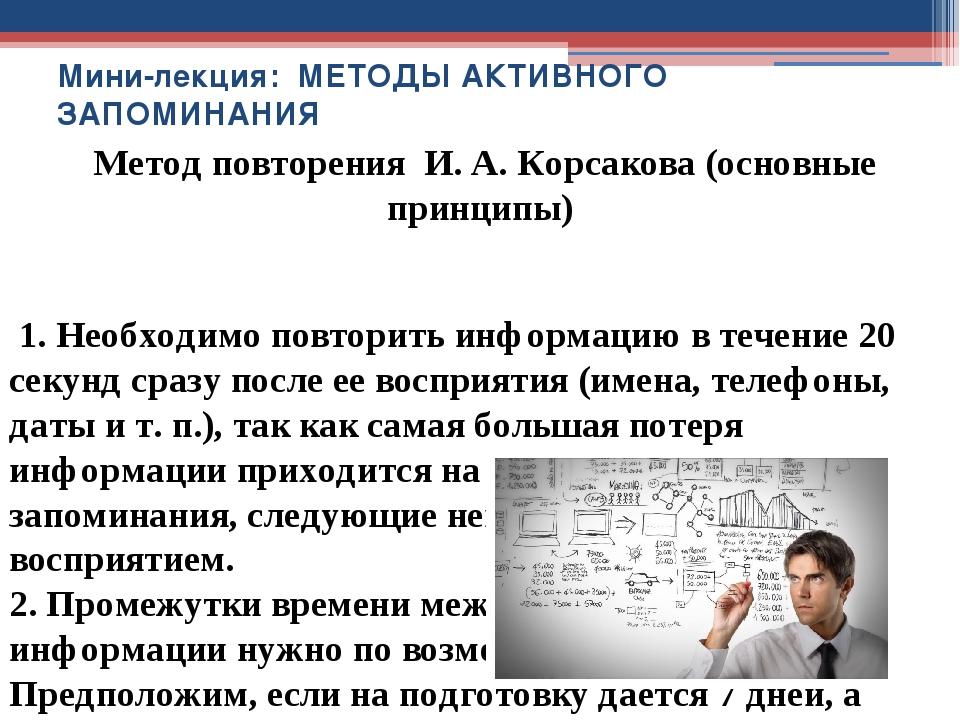 Мини-лекция: МЕТОДЫ АКТИВНОГО ЗАПОМИНАНИЯ Метод повторения И. А. Корсакова...