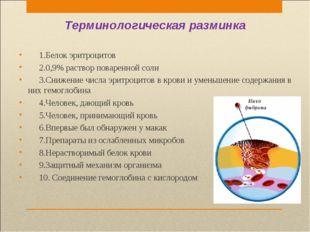 Терминологическая разминка 1.Белок эритроцитов  2.0,9% раствор поваренной