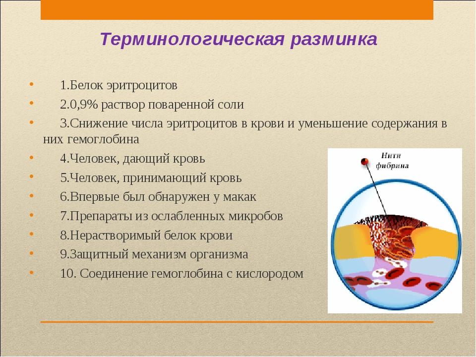 Терминологическая разминка 1.Белок эритроцитов  2.0,9% раствор поваренной...