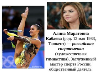 Алина Маратовна Кабаева (род. 12 мая 1983, Ташкент) — российская спортсменка