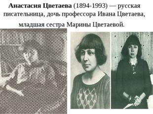 Анастасия Цветаева (1894-1993) — русская писательница, дочь профессораИвана