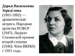 Дарья Васильевна Зерка́лова (1901-1982) — драматическая актриса. Народная арт