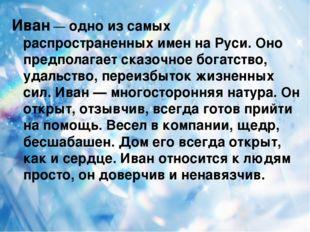Иван — одно из самых распространенных имен на Руси. Оно предполагает сказочно