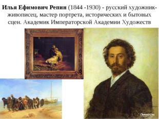 Илья Ефимович Репин(1844 -1930) - русскийхудожник-живописец, мастерпортрет