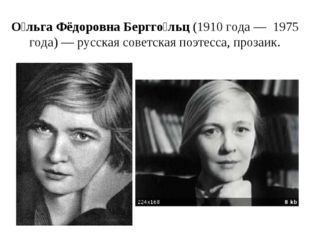 О́льга Фёдоровна Бергго́льц(1910 года —1975 года)— русская советскаяпоэт