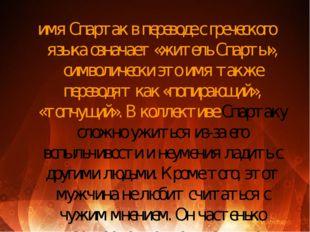 имя Спартак в переводе с греческого языка означает «житель Спарты», символиче