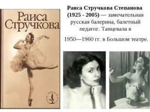 Раиса Стручкова Степанова (1925 - 2005) — замечательная русская балерина, бал