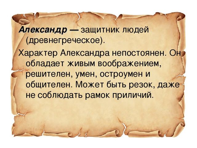 Александр — защитник людей (древнегреческое). Характер Александра непостоянен...