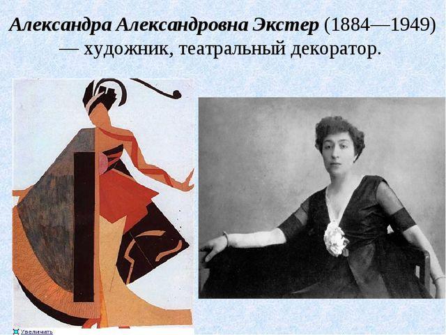 Александра Александровна Экстер (1884—1949) — художник, театральный декоратор.