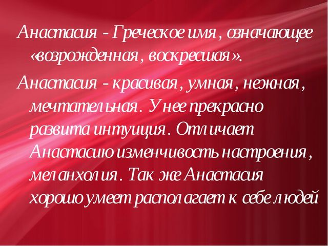 Анастасия - Греческое имя, означающее «возрожденная, воскресшая». Анастасия -...