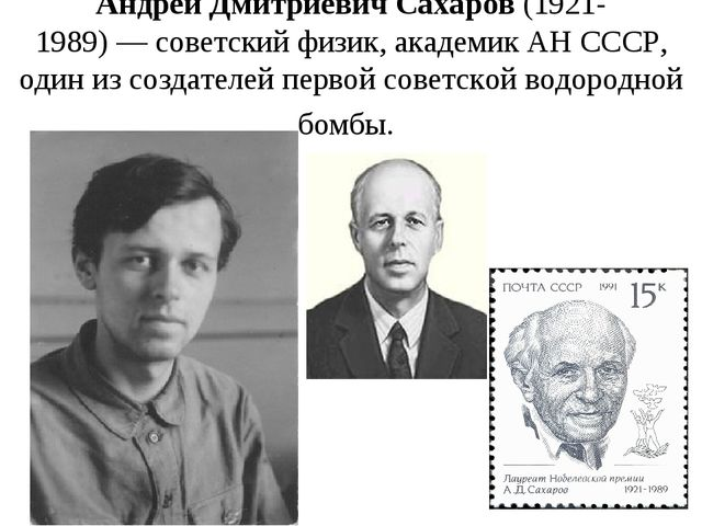 Андрей Дмитриевич Сахаров(1921-1989)—советскийфизик, академикАН СССР, од...