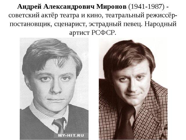 Андрей Александрович Миронов (1941-1987) - советскийактёртеатраикино, теа...
