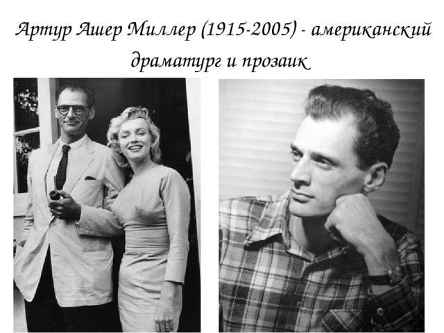 Артур Ашер Миллер (1915-2005) - американский драматург и прозаик