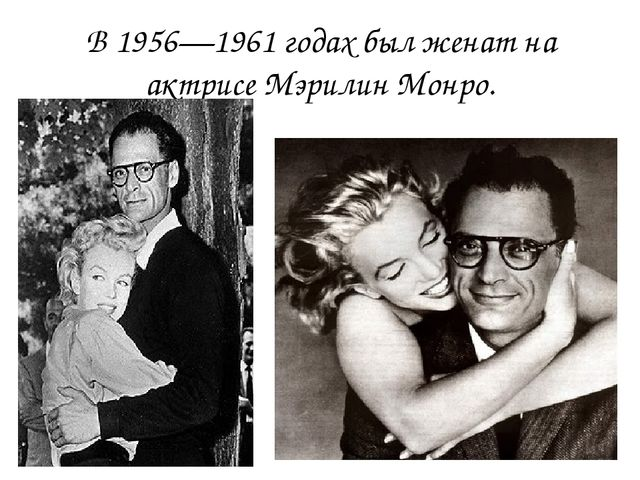 В 1956—1961 годах был женат на актрисе Мэрилин Монро.