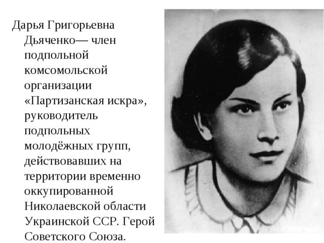 Дарья Григорьевна Дьяченко— член подпольной комсомольской организации «Партиз...