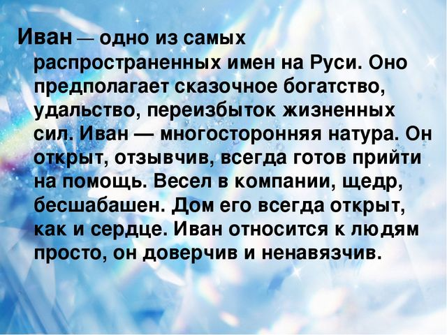 Иван — одно из самых распространенных имен на Руси. Оно предполагает сказочно...