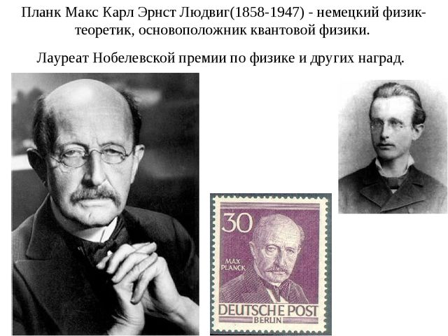 Планк Макс Карл Эрнст Людвиг(1858-1947) - немецкий физик-теоретик, основополо...