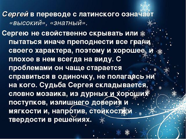Сергей в переводе с латинского означает «высокий», «знатный». Сергею не свойс...