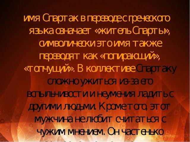 имя Спартак в переводе с греческого языка означает «житель Спарты», символиче...