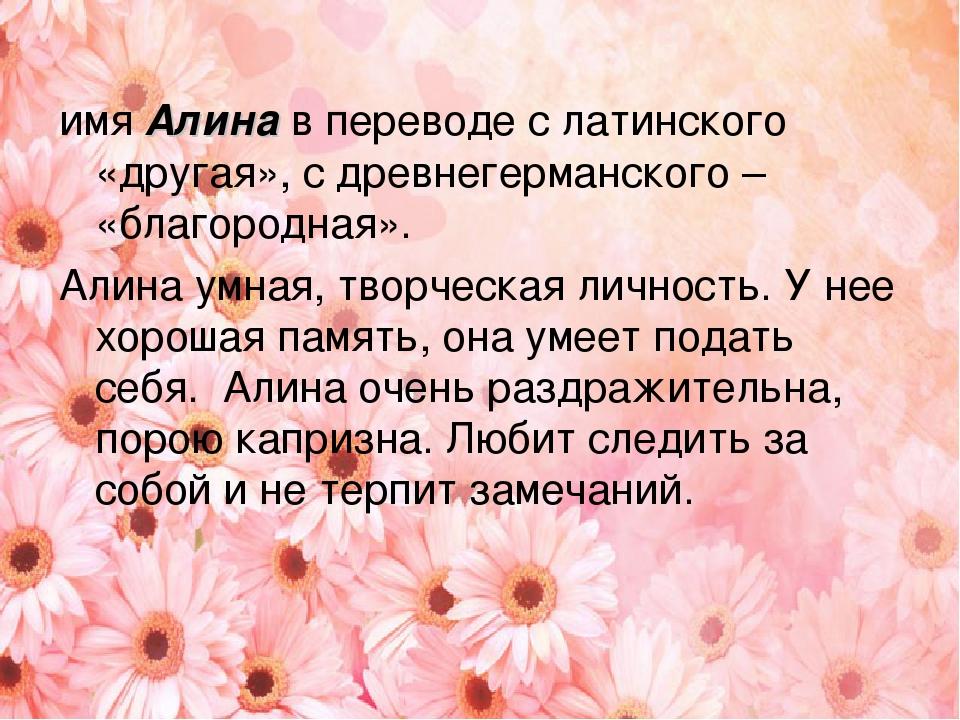 имя Алина в переводе с латинского «другая», с древнегерманского – «благородна...