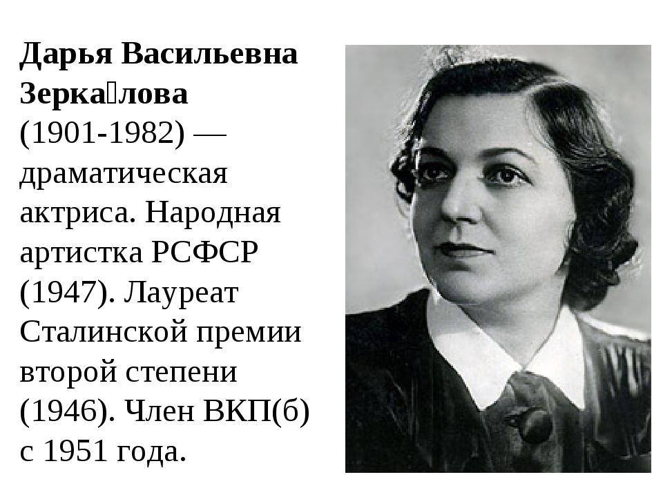 Дарья Васильевна Зерка́лова (1901-1982) — драматическая актриса. Народная арт...