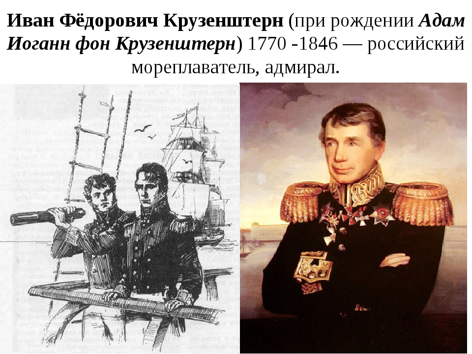 Иван Фёдорович Крузенштерн(при рожденииАдам Иоганн фон Крузенштерн)1770-1...