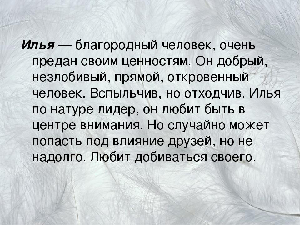 Илья — благородный человек, очень предан своим ценностям. Он добрый, незлобив...