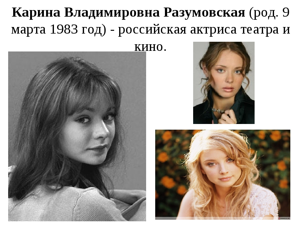 Карина Владимировна Разумовская (род. 9 марта 1983 год) - российская актриса...