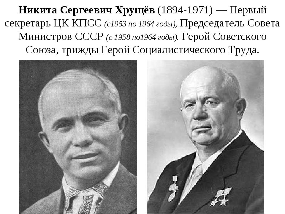 Никита Сергеевич Хрущёв(1894-1971)—Первый секретарь ЦК КПСС(с1953по1964...
