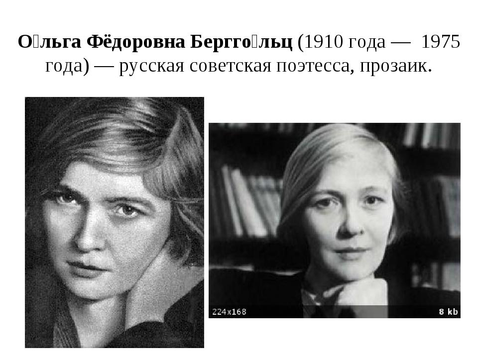 О́льга Фёдоровна Бергго́льц(1910 года —1975 года)— русская советскаяпоэт...